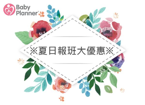 夏日報班大優惠Jul-Aug up.jpg