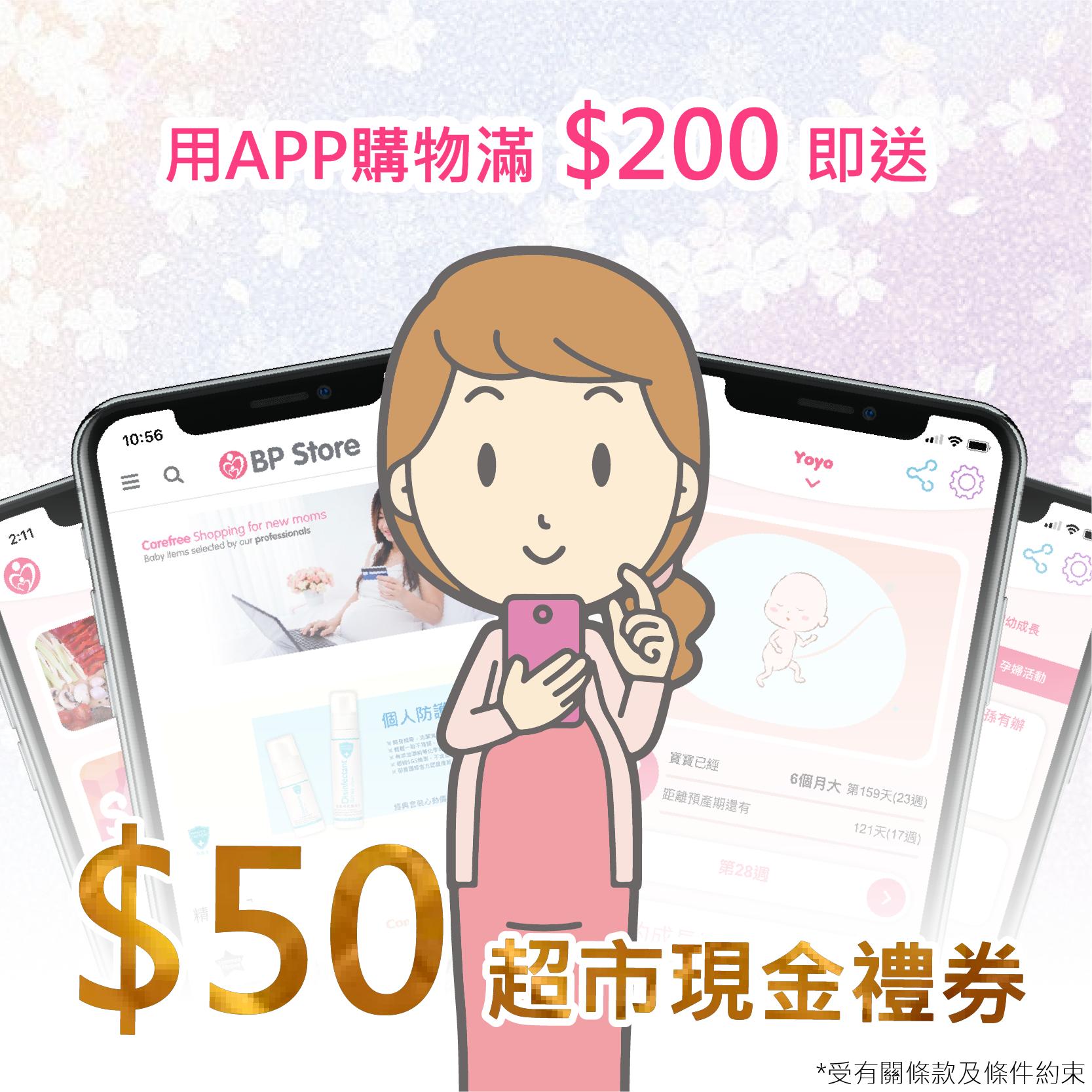 FB_buy 200 free 50 supermarket coupon_工作區域 1.png