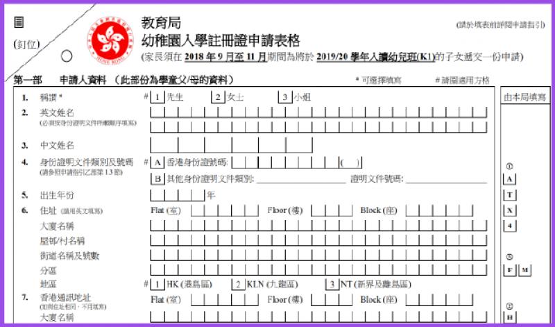 幼稚園入學註冊證_工作區域 1.png