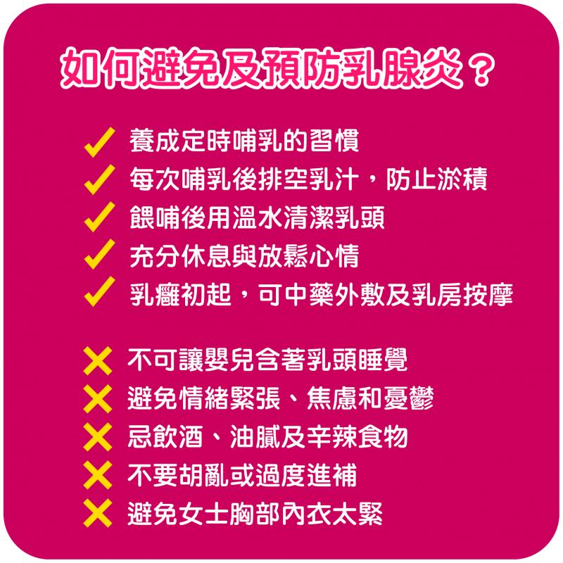 餵哺母乳的中醫小貼士_工作區域 1.png